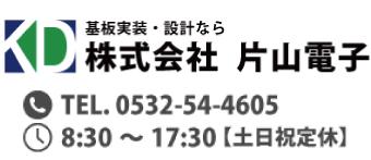 株式会社片山電子